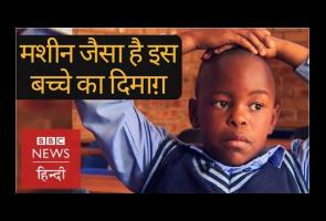 Video: Bocah 10 Tahun Di Afsel Ini Hitung Perkalian Dengan Cepat